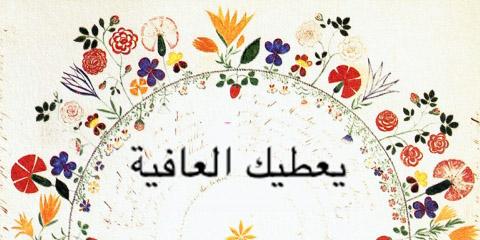 FloralWreath-500x503
