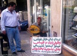 Hamra-artist